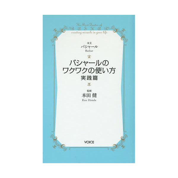 バシャールのワクワクの使い方 実践篇/バシャール/本田健