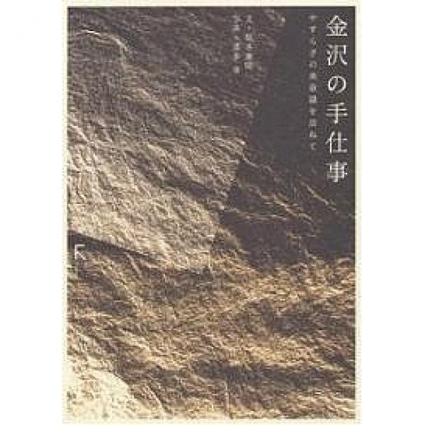 金沢の手仕事 やすらぎの美意識を訪ねて/坂本善昭/喜多章