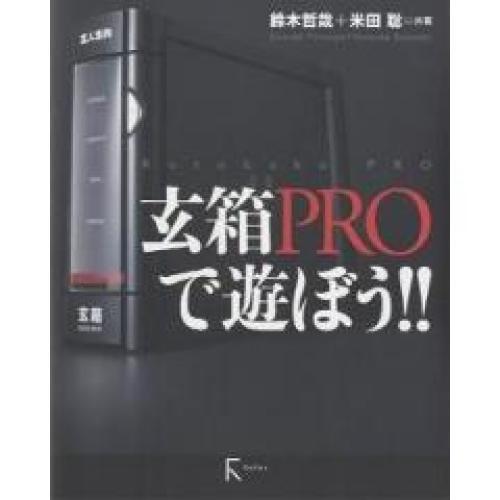 玄箱PROで遊ぼう!!/鈴木哲哉/米田聡