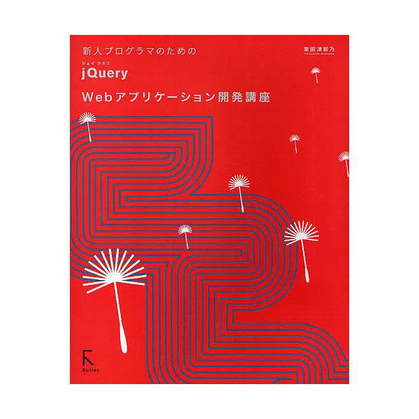 新人プログラマのためのjQuery Webアプリケーション開発講座/掌田津耶乃
