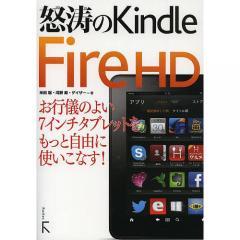 怒涛のKindle Fire HD お行儀のよい7インチタブレットをもっと自由に使いこなす!/米田聡/河野寿/ゲイザー