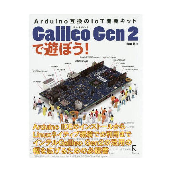 Galileo Gen 2で遊ぼう! Arduino互換のIoT開発キット/米田聡