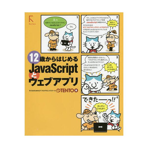 12歳からはじめるJavaScriptとウェブアプリ/TENTO