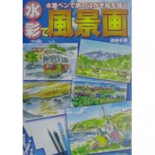 水彩で風景画 水筆ペンで旅のはがき絵を描く/田中千尋