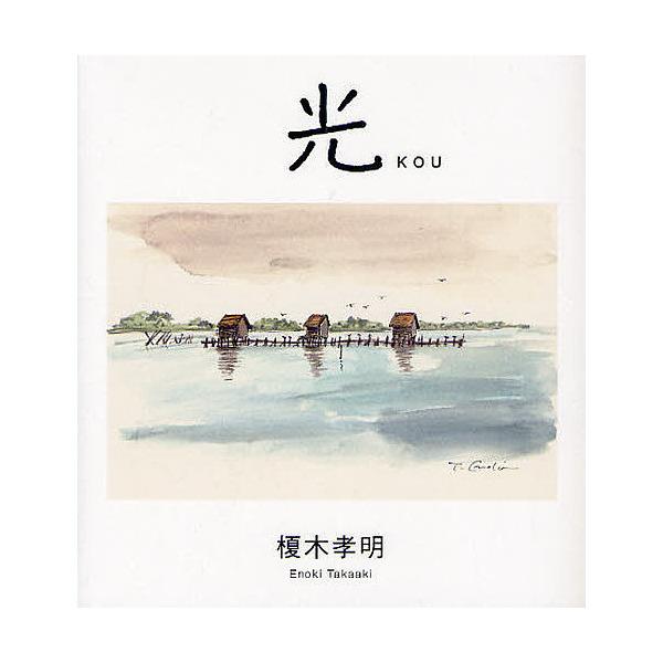 光/榎木孝明