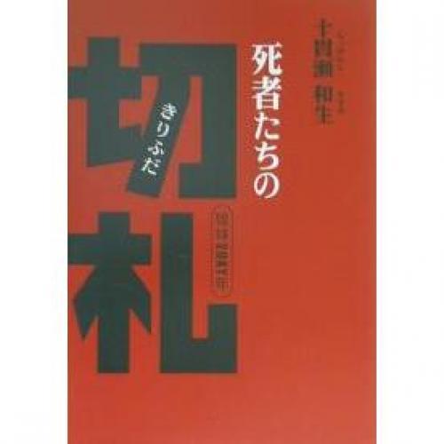 死者たちの切札 琉球20XY年/十貫瀬和生