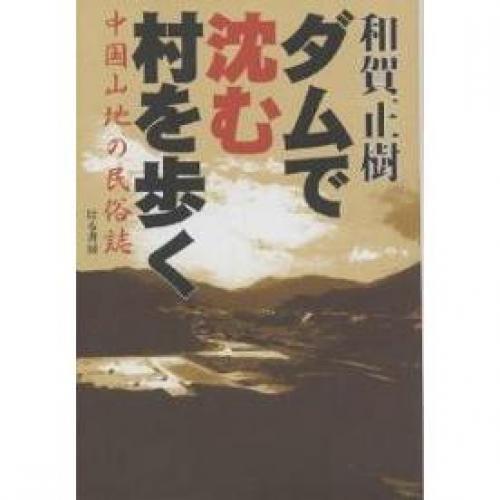 ダムで沈む村を歩く 中国山地の民俗誌/和賀正樹