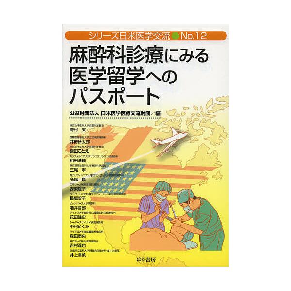 麻酔科診療にみる医学留学へのパスポート/日米医学医療交流財団