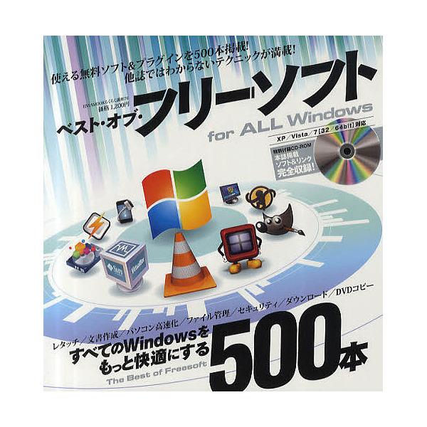 ベスト・オブ・フリーソフト for ALL Windows すべてのWindowsをもっと快適にする500本