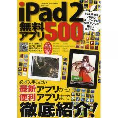 iPad2無料アプリ500 すぐ使えるアプリをジャンルごとに分類!
