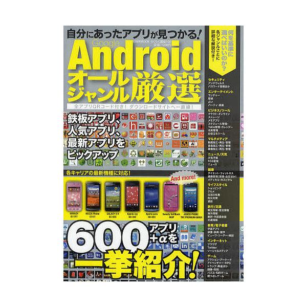 Google Androidオールジャンル厳選 自分にあったアプリが見つかる! 600アプリ+αを一挙紹介!