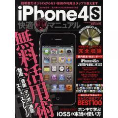iPhone4S快適裏マニュアル 動画/音楽/マンガ/通話/エミュ/ストレージ無料活用術