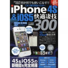 iPhone4S & iOS5快適凄技300 これ1冊で完全マスター