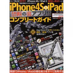 iPhone4S & iPad禁断の裏アプリコンプリートガイド App Storeでは手に入らない最新/最強アプリを活用する!!