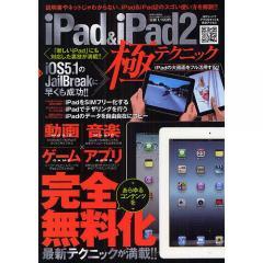 iPad & iPad2極テクニック あらゆるコンテンツを完全無料化する最新テクニックが満載!!