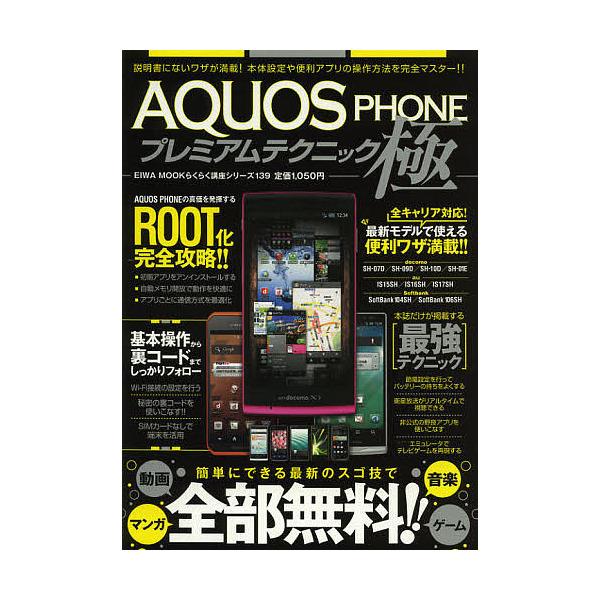 AQUOS PHONEプレミアムテクニック極 無料でできる最新のスゴ技で全部無料!!