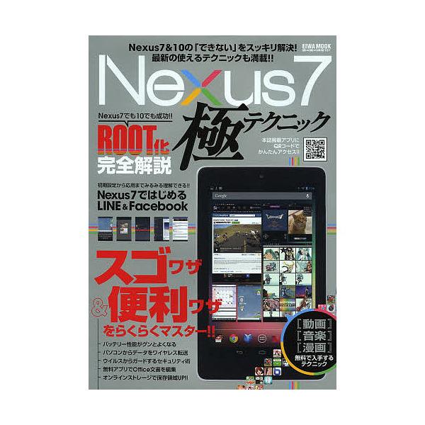 Nexus7極テクニック スゴワザ&便利ワザらくらくマスター!!