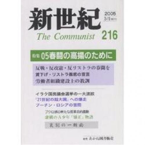 新世紀 The communist 第216号(2005-5月)