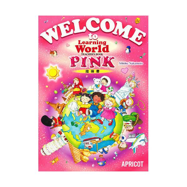 WELCOME PINK 指導書/中本幹子