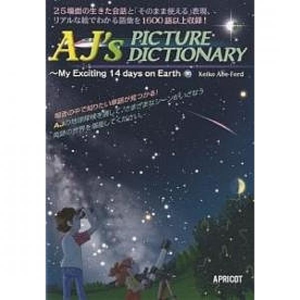 AJ's PICTURE DICTIONARY 子供達のための新・絵辞書 My Exciting 14 days on Earth/阿部フォード恵子