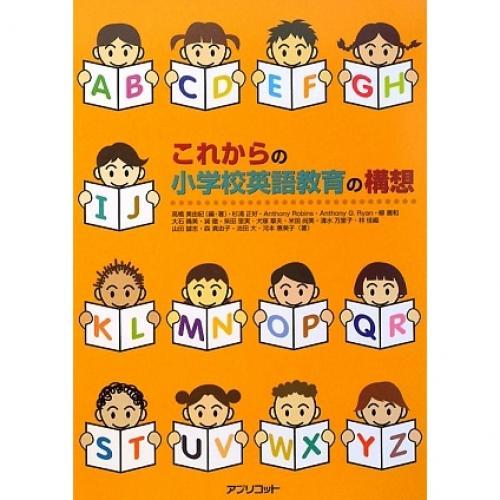 これからの小学校英語教育の構想/高橋美由紀/杉浦政好