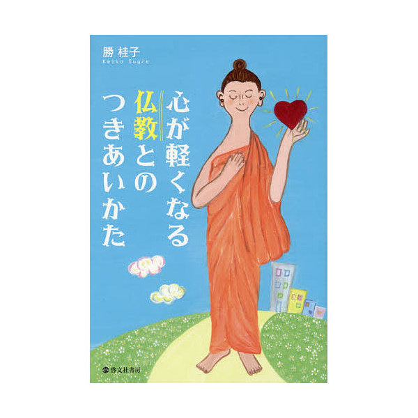 心が軽くなる仏教とのつきあいかた/勝桂子