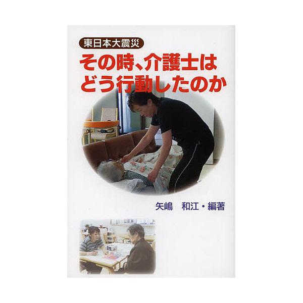 その時、介護士はどう行動したのか/矢嶋和江