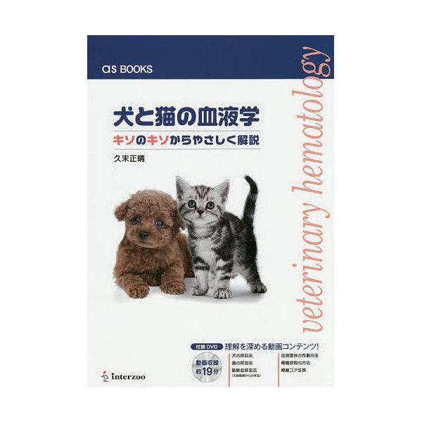 犬と猫の血液学 キソのキソからやさしく解説/久末正晴