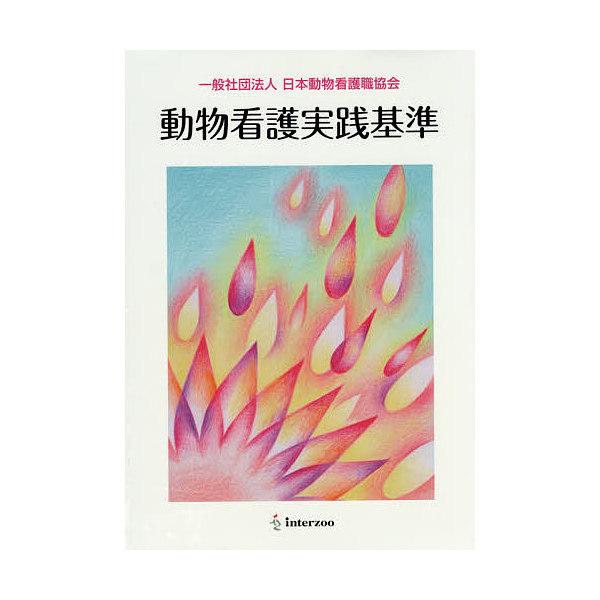 動物看護実践基準/日本動物看護職協会/松原孝子