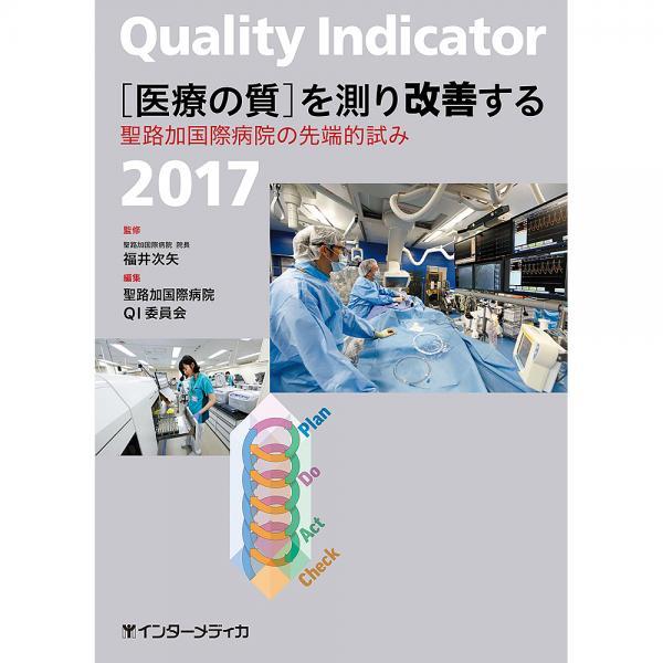 Quality Indicator〈医療の質〉を測り改善する 聖路加国際病院の先端的試み 2017/福井次矢/聖路加国際病院QI委員会