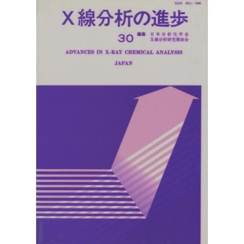 X線分析の進歩 30