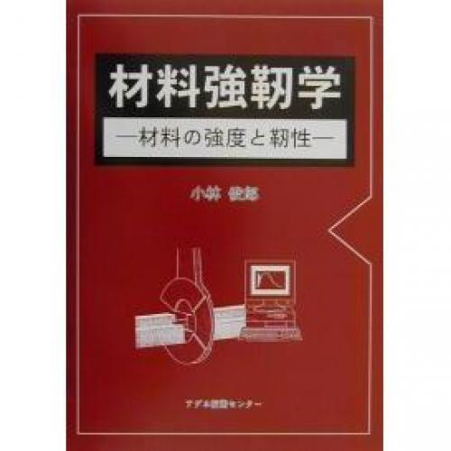 材料強靱学 材料の強度と靭性/小林俊郎