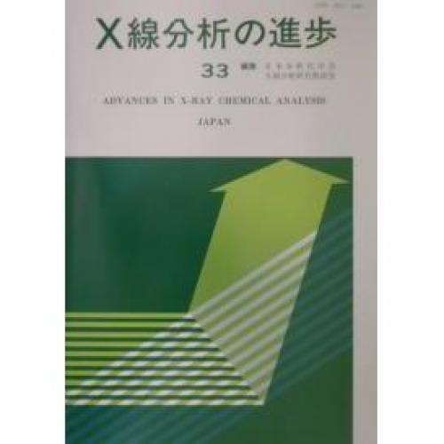 X線分析の進歩 33/日本分析化学会/X線分析研究懇談会