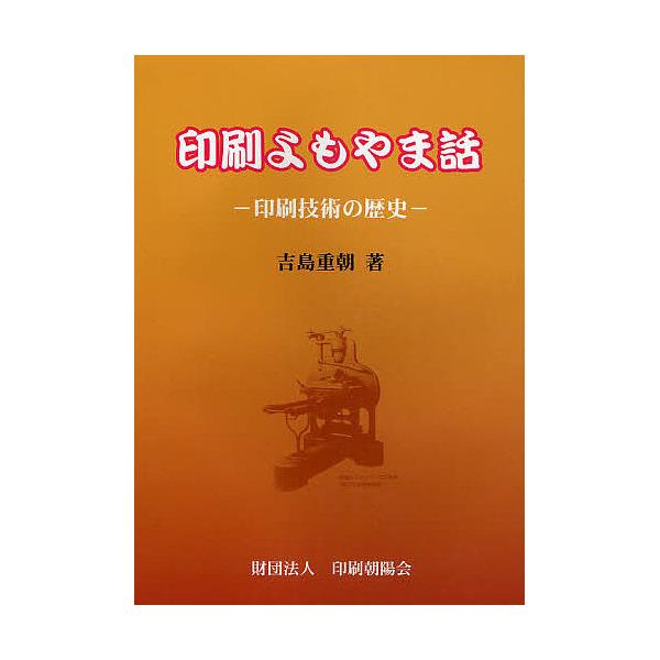 印刷よもやま話 印刷技術の歴史/吉島重朝