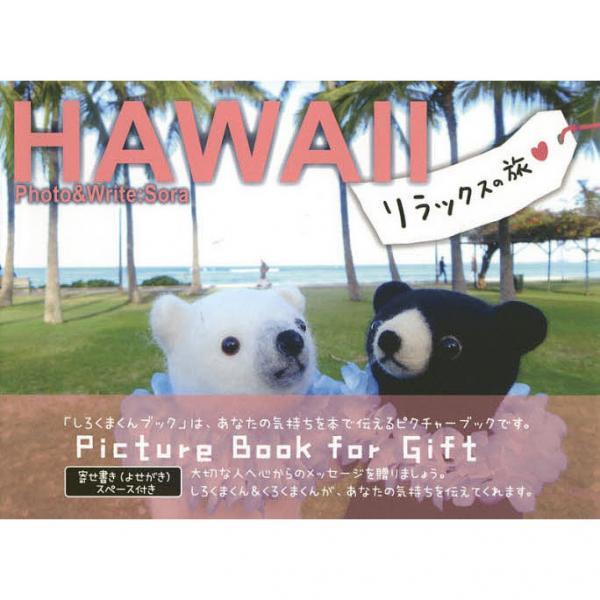 ハワイ リラックスの旅/そら