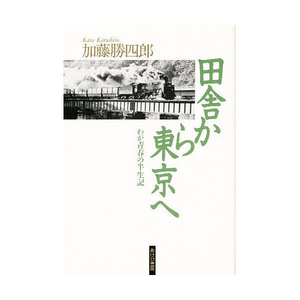 田舎から東京へ わが青春の半生記/加藤勝四郎