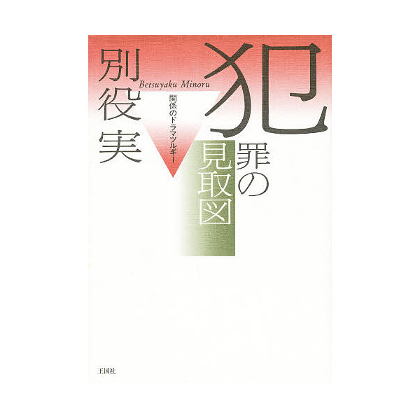 犯罪の見取図/別役実