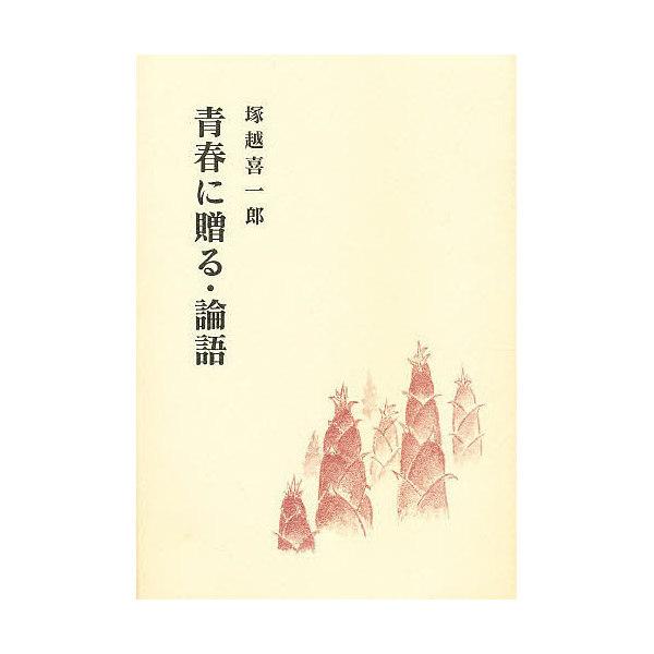 青春に贈る・論語/塚越喜一郎
