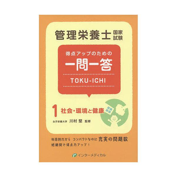 管理栄養士国家試験得点アップのための一問一答TOKU-ICHI 1/管理栄養士国家試験対策「かんもし」編集室