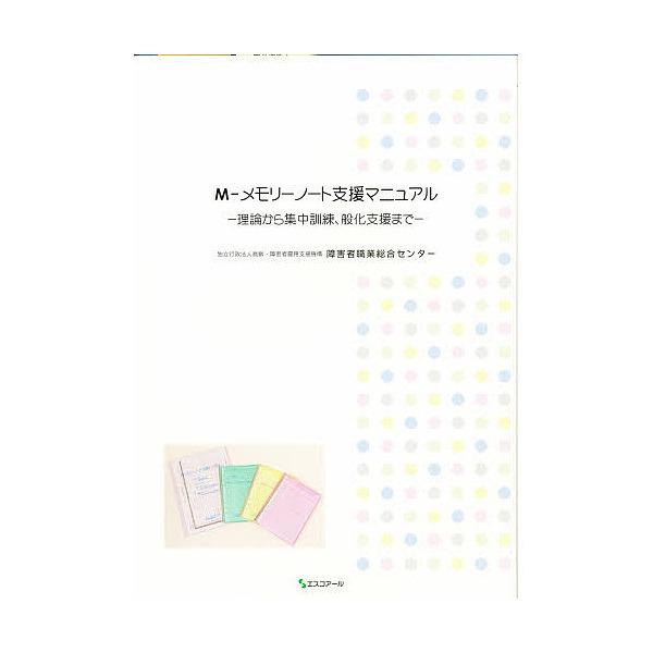 M-メモリーノート支援マニュアル