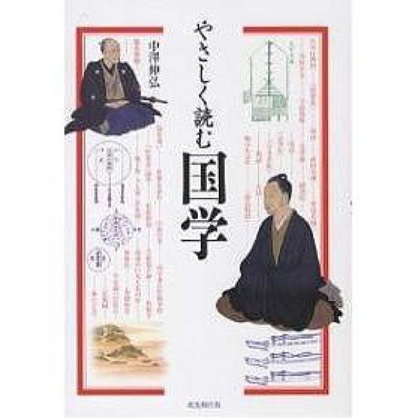 やさしく読む国学/中澤伸弘