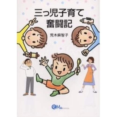 三っ児子育て奮闘記/荒木麻智子