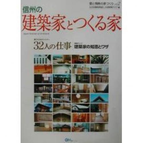信州の建築家とつくる家 〔2〕/日本建築家協会JIA長野県クラブ