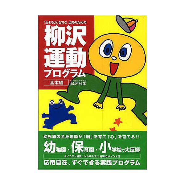 「生きる力」を育む幼児のための柳沢運動プログラム 基本編/柳沢秋孝