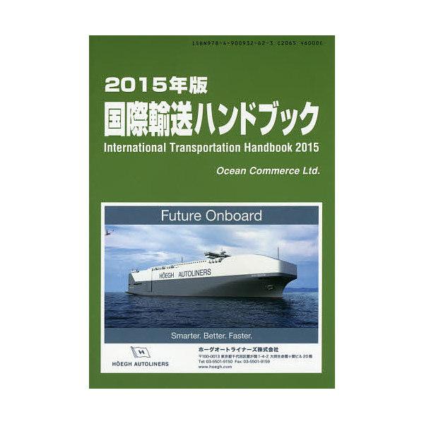国際輸送ハンドブック 2015年版