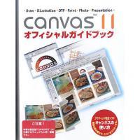 canvas 11オフィシャルガイドブック Draw・Illustration・DTP・Paint・Photo・Presentation/B-ko