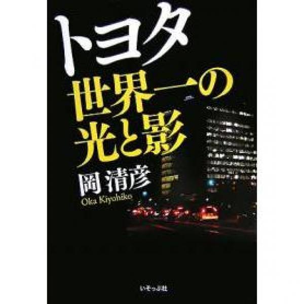トヨタ世界一の光と影/岡清彦