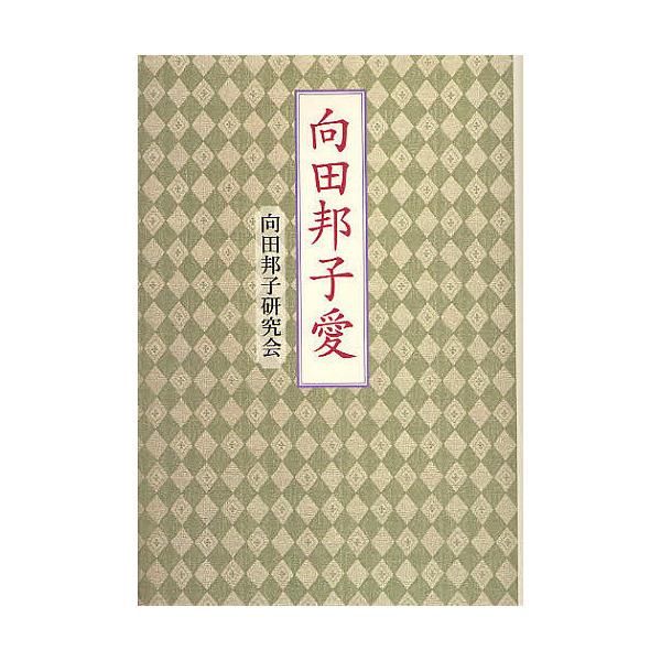 向田邦子愛/向田邦子研究会
