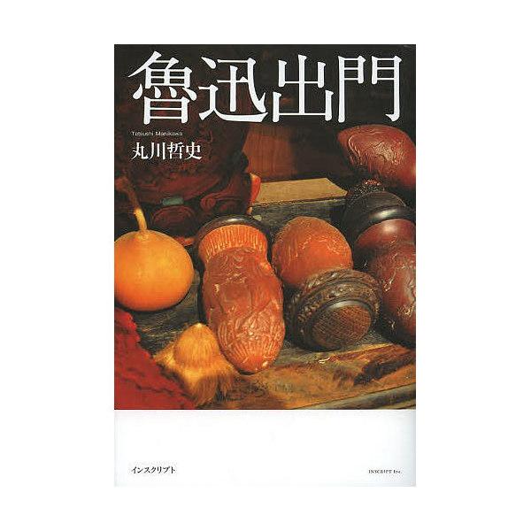 魯迅出門/丸川哲史