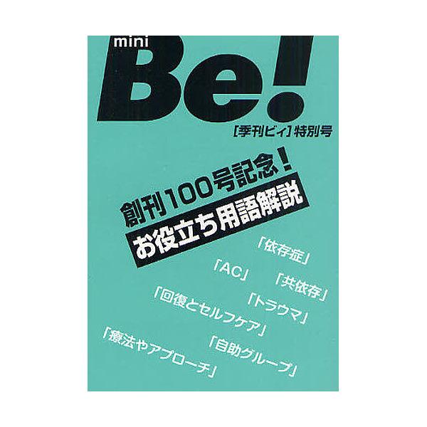 ミニBe! お役立ち用語解説/季刊Be!編集部